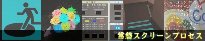 各種印刷常磐スクリーンプロセス